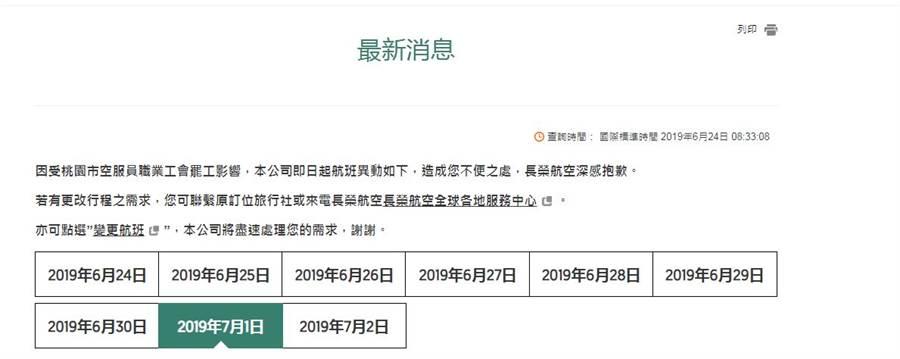 長榮公布至7月2日的取消航班。(圖/長榮官網)