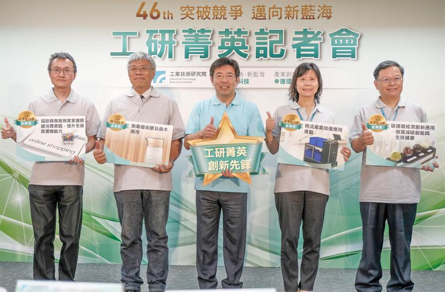 工研院院長劉文雄(中)頒「傑出研究獎金牌獎」和「產業化貢獻金牌獎」給4個獲獎單位。(羅浚濱攝)