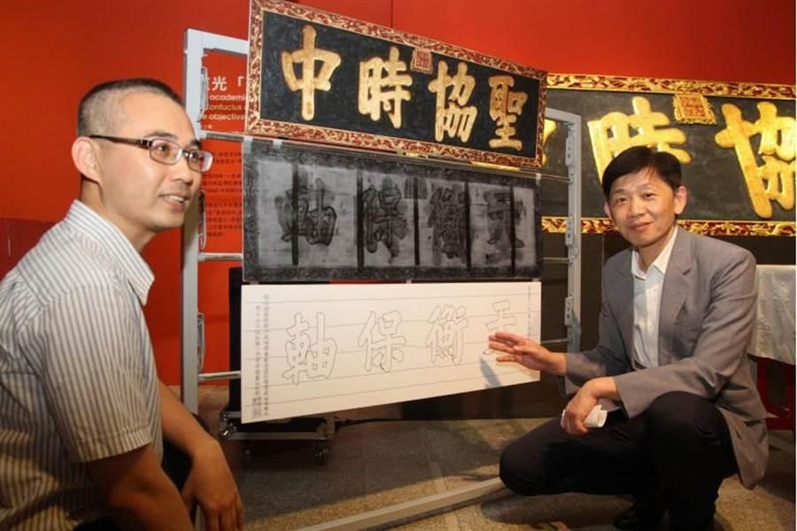透过X光仪器检测发现「圣协时中」字样底下另有「天衡保轴」4字,研判当时是以旧匾再制。右为台南市文化局长叶泽山。