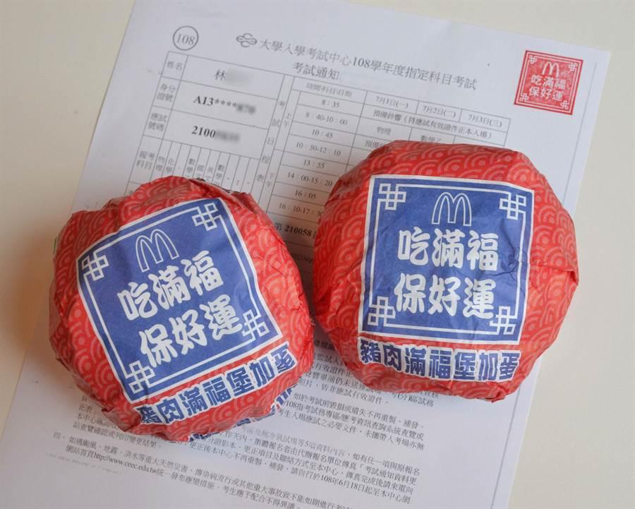 6月25日至28日  麥當勞「豬肉滿福堡加蛋」買一送一。(麥當勞提供)