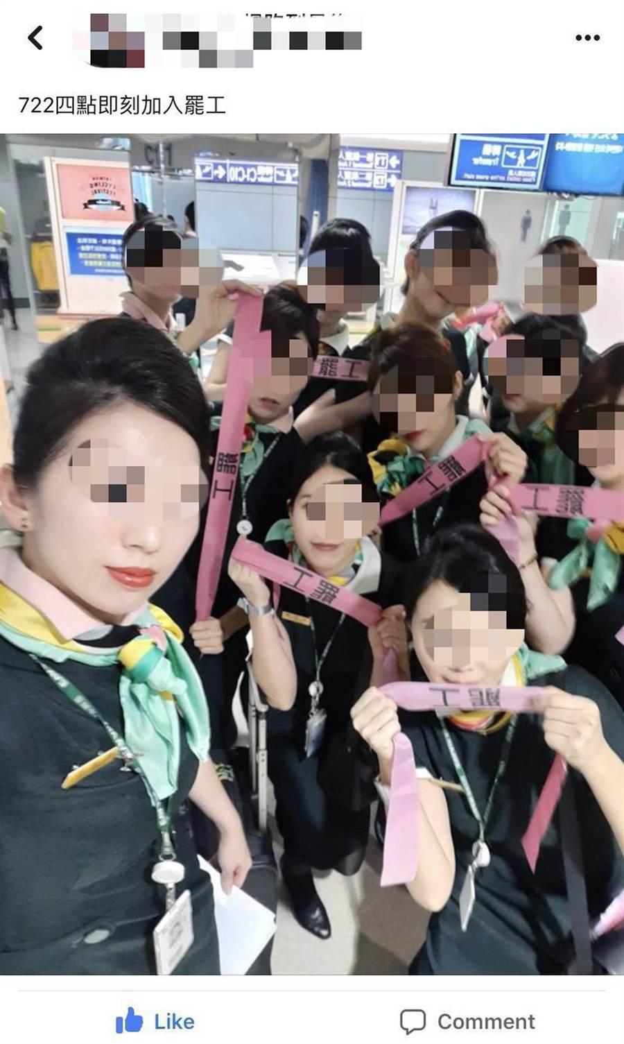 在桃空職工20日宣布下午4時開始罷工,當日BR722班機中的12名空服員在下午2時30分已完成報到開始支薪,卻在登機前罷飛,旅客當場傻眼,空服員還開心拍照上傳臉書社團。(讀者提供)