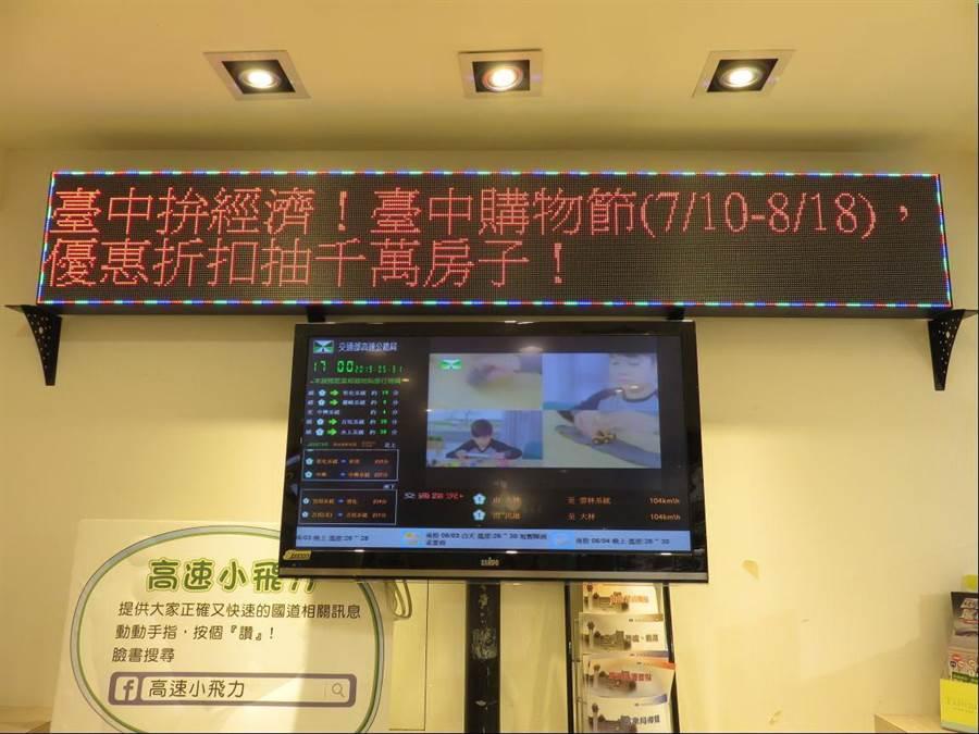 國道跑馬燈播放台中購物節活動訊息,吸引遊客注意。(盧金足攝)