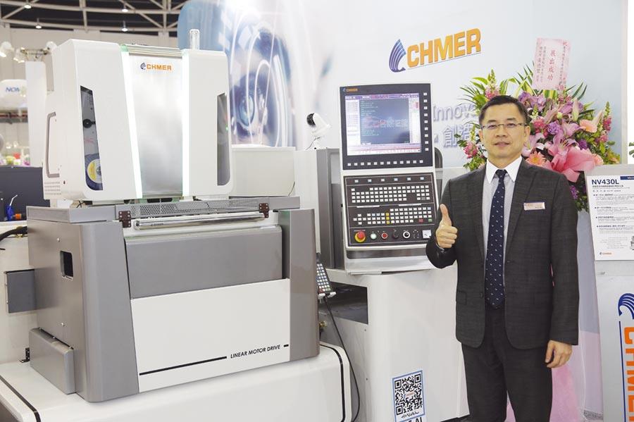 慶鴻機電王陳鴻總經理與創新推出的「NV430L智能型高效線馬驅動線切割機」,成功吸引客戶目光。圖/蔡榮昌