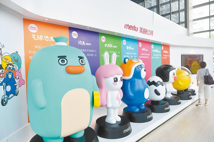 2017年8月3日,美圖公司在廈門的展館。(中新社)