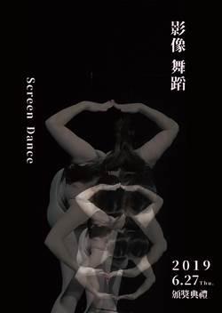曾賢盃影像舞蹈決賽頒獎典禮周四台中登場