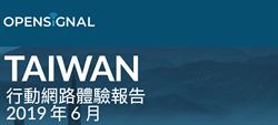 台灣6月份4G網速報告出爐 五大電信他最強