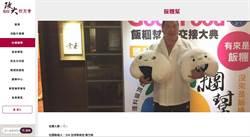 【江浙菜革命家-1】唸EMBA替官菜找出路