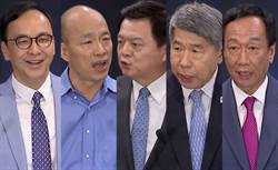 國民黨總統初選國政願景發表會 韓國瑜:籲對岸正視中華民國的存在
