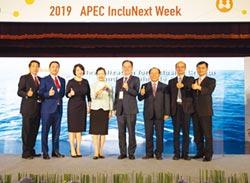 APEC城鄉創新國際論壇 盛大啟動