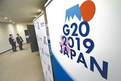 G20峰會 不會討論香港議題