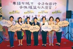 燕邀女首長 齊聚為女性發聲