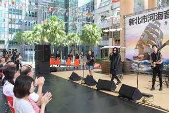 新北河海音樂季 7/27起周周開唱