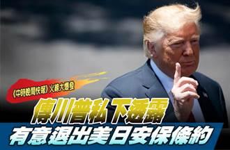 《中時晚間快報》傳川普私下透露 有意退出美日安保條約