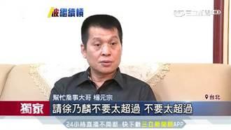 【黑道談判扯乃哥2】撂兄弟談判又報警 松聯大佬:太不上道