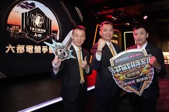 永慶房屋贊助六都電競賽  邀請選手「先誠實 再拚戰」