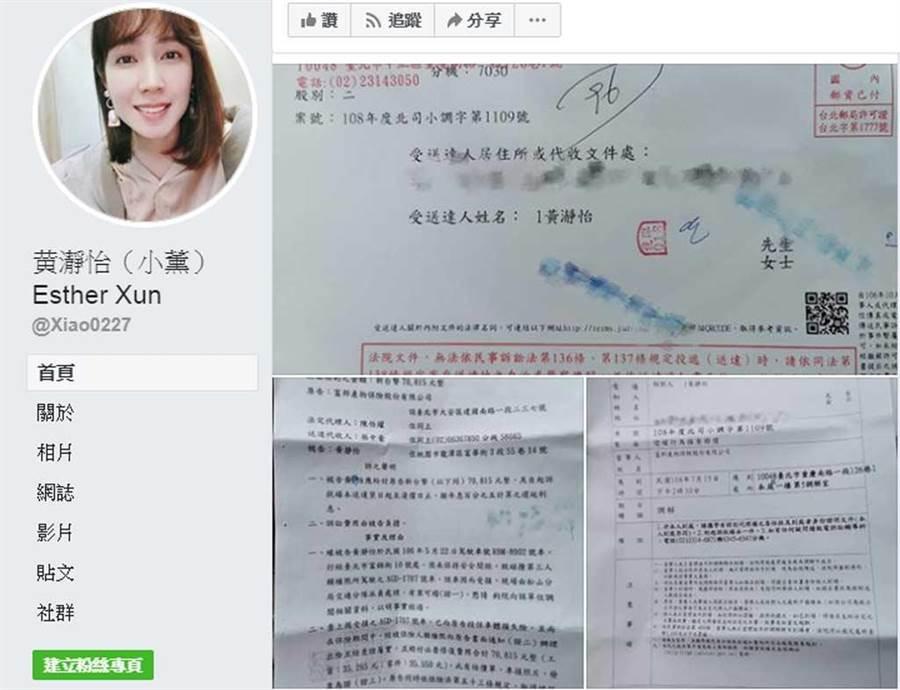 藝人小薰在臉書貼文說遇上法院公文詐騙,不過台北地院跳出來說「是真的」。(截自臉書《黄瀞怡(小薰)Esther Xun》)