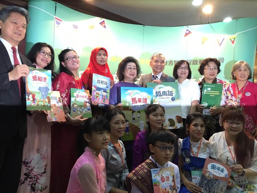 教育部今天舉行「新語新愛新教材-新住民語文教學啟動元年」記者會,宣布已經完成東南亞7國的新住民語文教材。(林志成攝)