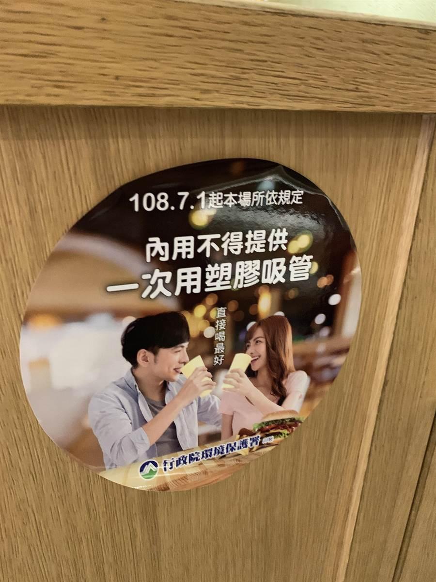 遠百全台分店館內皆有「內用不得提供一次用塑膠吸管」等宣導。(遠百提供)