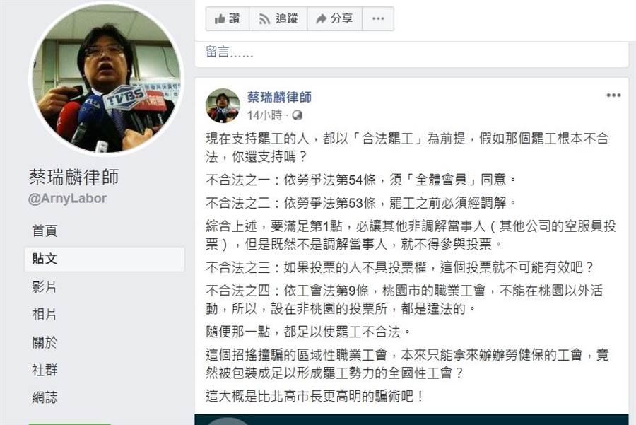律師蔡瑞麟提4點,並引用勞爭法解釋罷工不合法原因。(圖擷取自臉書)