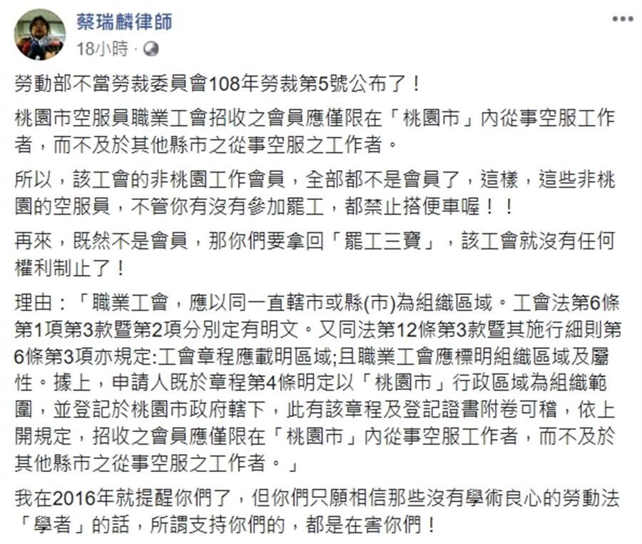 蔡瑞麟稱自己早在2016年就已經提醒,該工會的非桃園工作會員,都不算會員。(圖擷取自蔡瑞麟臉書)