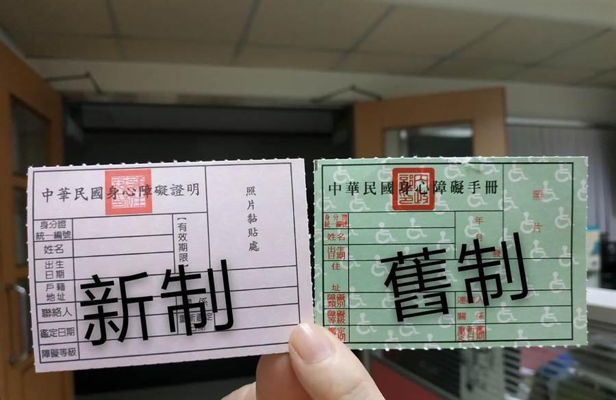 身障手冊「綠色改粉紅色」,台南市政府社會局提醒,舊版綠色政見7月10日起失效。(曹婷婷攝)