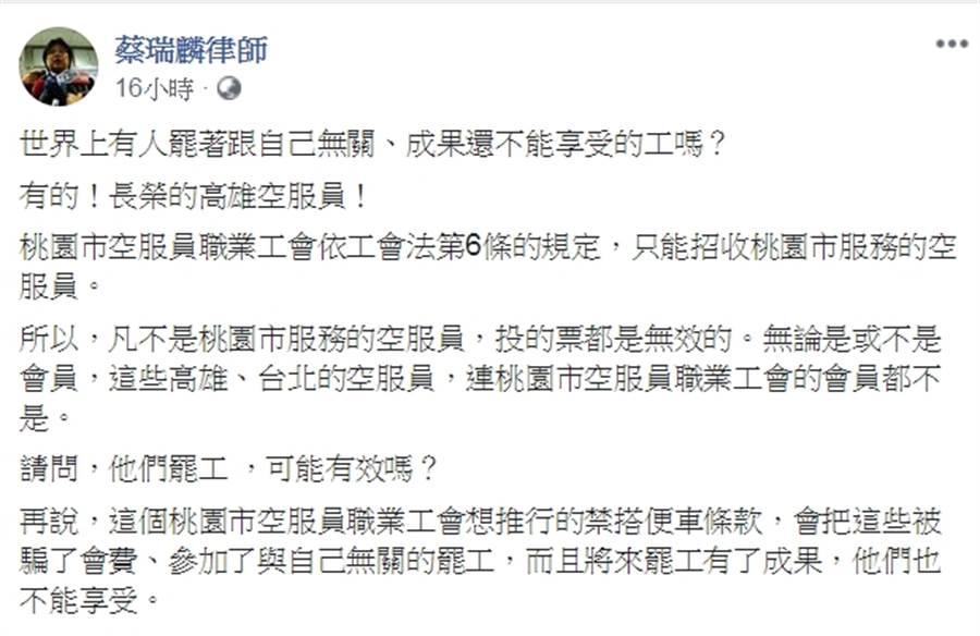 勞權律師蔡瑞麟在臉書上發文,指出長榮高雄空服員無法享受罷工的成果。(圖擷自蔡瑞麟律師臉書)
