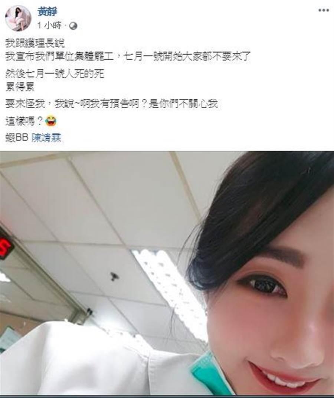火辣护理师黄静在脸书发文。