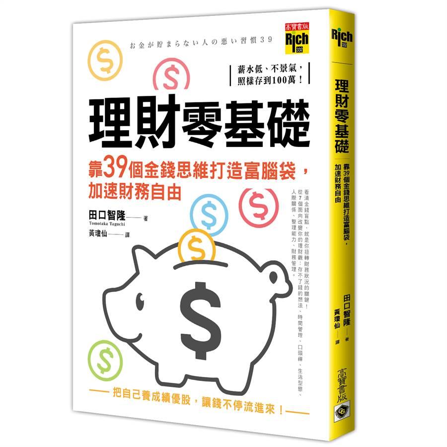 《理財零基礎,靠39個金錢思維打造富腦袋,加速財務自由》書封(圖/出版社提供)