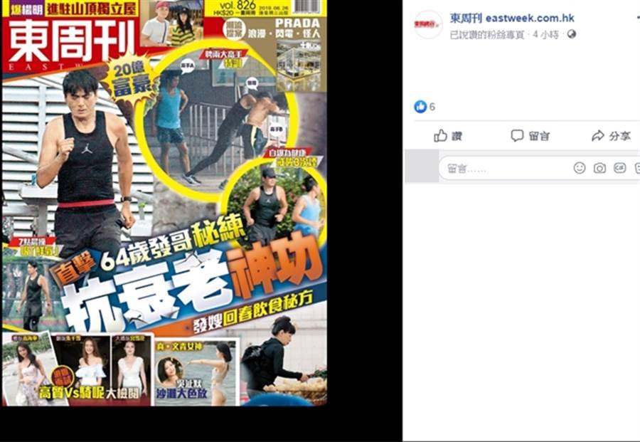 港媒報導周潤發近年回春主因。(圖/翻攝自東周刊 eastweek.com.hk臉書)