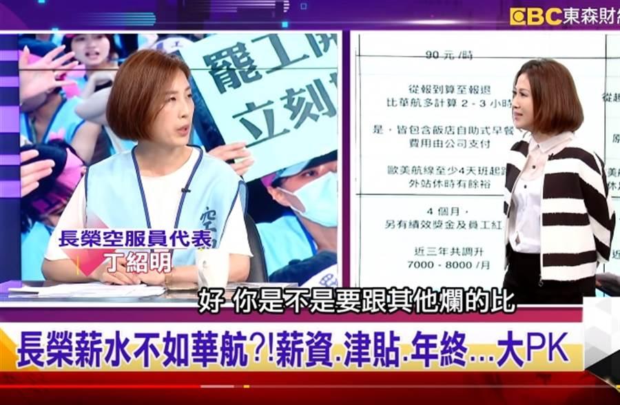 陳斐娟在節目上詢問若條件全比照華航可以嗎?罷工空姐回應引發討論。(取自YouTube)