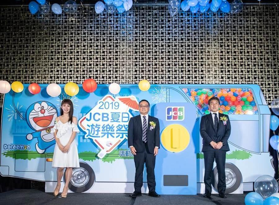 (2019JCB夏日遊樂祭活動揭幕儀式,左起為活動嘉賓郭書瑤、JCB國際組織台灣代表處總經理日野治、JCB國際組織國際市場行銷部寺田部長。圖:JCB提供)
