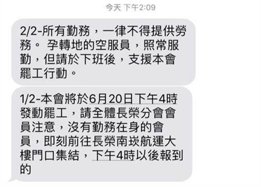當日工會所發出給會員的罷工通知簡訊中,明確說明當天「下午4時以後『報到』的所有勤務,一律不得提供勞務」,明顯的自打臉。(翻攝畫面)