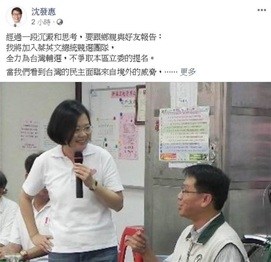 新北市前議員沈發惠宣布不爭取第十二選區立委。(葉德正翻攝)