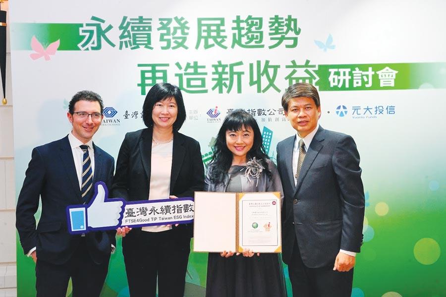 中華電信連續四度入選台灣永續指數成分股,並獲贈成分股企業專屬標章證明。圖/指數公司提供