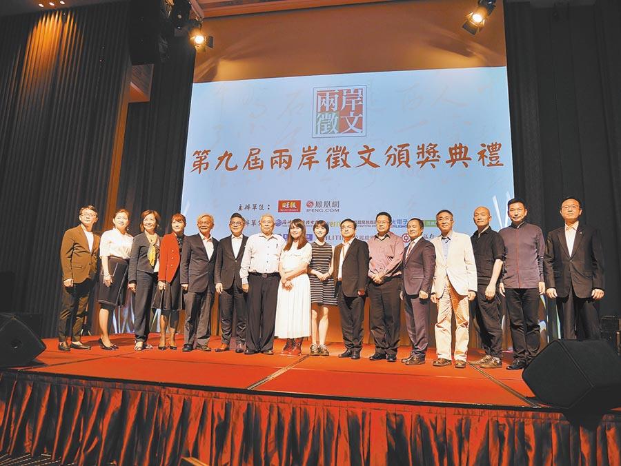 由旺報及鳳凰網主辦的第九屆兩岸徵文獎,24日在台北舉行頒獎典禮。(陳君碩攝)