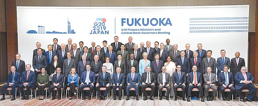 6月9日在日本福岡,出席G20財長和央行行長會議的代表合影。(新華社)