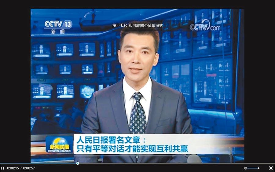 習川會前夕,人民日報、央視、新華社釋放強烈信號。(取自央視網)
