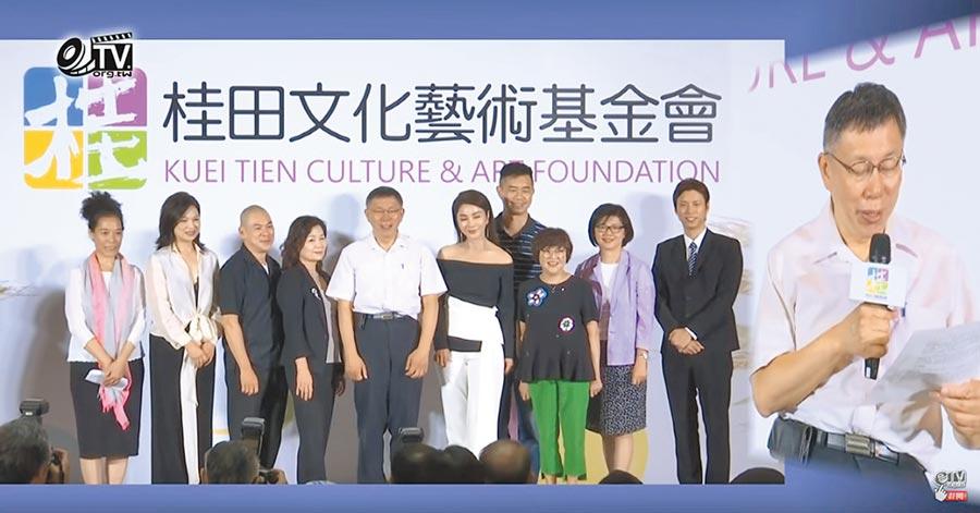 柯文哲(中)出席桂田文化藝術基金會活動。(eTV行動傳媒影片截圖)