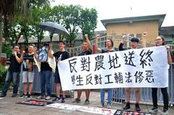 《工輔法》修法恐為農地送終 學生反對