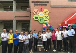 嘉義首座職業試探中心揭牌 小小家政婦初體驗