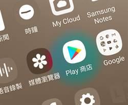 研究揪出Google Play有超過2千個危險App