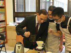 台東戒治所公益咖啡廳 助受刑人復歸社會