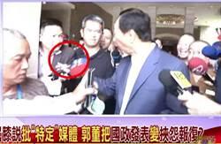 郭台銘嗆中天記者  議員批「心胸雞腸鳥肚」