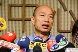 韓國瑜將出席7月7日反公投修法大遊行