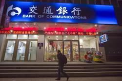 陸銀傳涉違美禁令 交行澄清:目前未受到調查