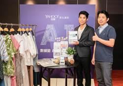 Yahoo調查:中小企業應用AI行銷廣告 傳統布商營業額飆3成