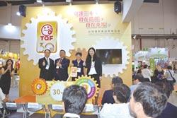 台灣優良食品發展協會30周年 表揚績優廠商