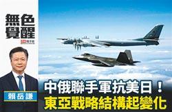 賴岳謙:中俄聯手軍抗美日!東亞戰略結構起變化
