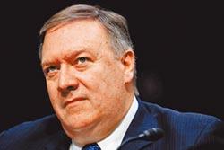 環時:蓬佩奧國際亂源 全球討伐