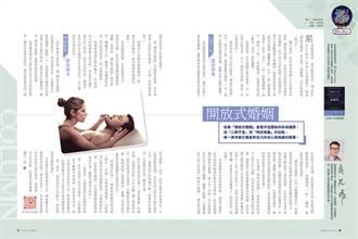 《舒心BAR》吳若權:開放式婚姻